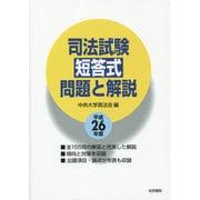 司法試験短答式問題と解説〈平成26年度〉 [単行本]