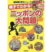 親子でわかる!ニッポンの大問題―NHK週刊ニュース深読み [単行本]