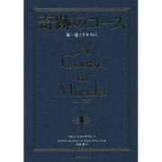 奇跡のコース〈第1巻〉テキスト 普及版 [単行本]