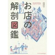 お店の解剖図鑑 [単行本]