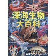 深海生物大百科 [絵本]