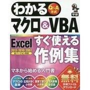 わかるQ&A方式マクロ&VBA Excelすぐ使える作例集―Excel2013/2010/2007全バージョン対応(わかるQ&A方式シリーズ) [単行本]