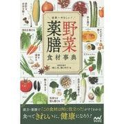 世界一やさしい!野菜薬膳食材事典 [単行本]