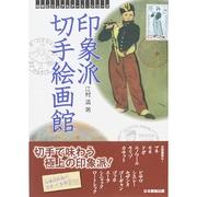 印象派切手絵画館(切手ビジュアルアート・シリーズ) [単行本]