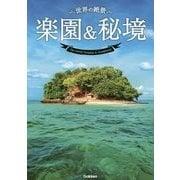 世界の絶景 楽園&秘境 [単行本]