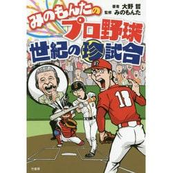 みのもんたのプロ野球世紀の珍試合 [単行本]