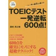 TOEICテスト 一発逆転600点!―CD付(一発逆転シリーズ) [単行本]