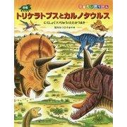 恐竜トリケラトプスとカルノタウルス―にくしょくツノりゅうとたたかうまき(恐竜だいぼうけん) [絵本]