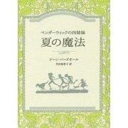 夏の魔法―ペンダーウィックの四姉妹(Sunnyside Books) [全集叢書]