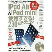 iPad Air&iPad mini便利すぎる!230のテク(超トリセツ) [単行本]