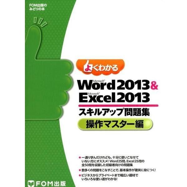 Word2013&Excel2013スキルアップ問題集操作マ(FOM出版のみどりの本) [単行本]