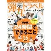 弾丸トラベル・パーフェクトガイド vol.4 [ムックその他]