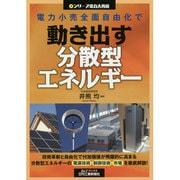 電力小売全面自由化で動き出す分散型エネルギー(B&Tブックス―シリーズ電力大再編) [単行本]