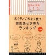 ネイティブがよく使う韓国語会話表現ランキング [単行本]