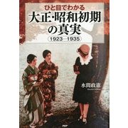 ひと目でわかる「大正・昭和初期」の真実―1923-1935 [単行本]