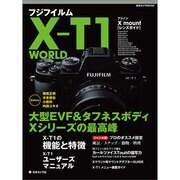 フジフイルム X-T1 WORLD―大型EVF&タフネスボディ、Xシリーズの最高峰(日本カメラMOOK) [ムックその他]