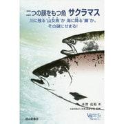 二つの顔をもつ魚サクラマス―川に残る'山女魚'か海に降る'鱒'か。その謎にせまる!(ベルソーブックス) [全集叢書]