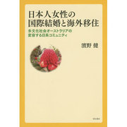日本人女性の国際結婚と海外移住―多文化社会オーストラリアの変容する日系コミュニティ [単行本]