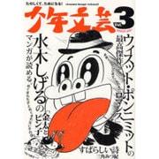 少年文芸〈Vol.3〉 [単行本]