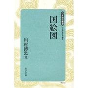国絵図 新装版 (日本歴史叢書) [全集叢書]