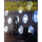 コンスタンティン・メーリニコフの建築1920s-1930s(ギャラリー・間叢書〈19〉) [単行本]