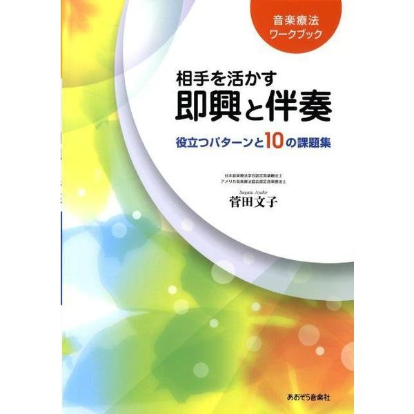相手を活かす即興と伴奏-音楽療法ワークブック 役立つパターンと10の課題集 [単行本]
