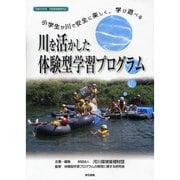 川を活かした体験型学習プログラム―小学生が川で安全に楽しく、学び遊べる [単行本]