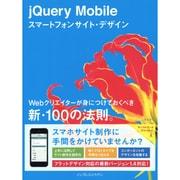 jQuery Mobileスマートフォンサイト・デザイン―Webクリエイターが身につけておくべき新・100の法則。(新・100の法則。シリーズ) [単行本]