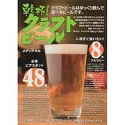 乾杯!クラフトビール [単行本]