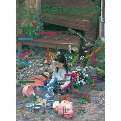 ゴー・ビトゥイーンズ展―こどもを通して見る世界 [単行本]