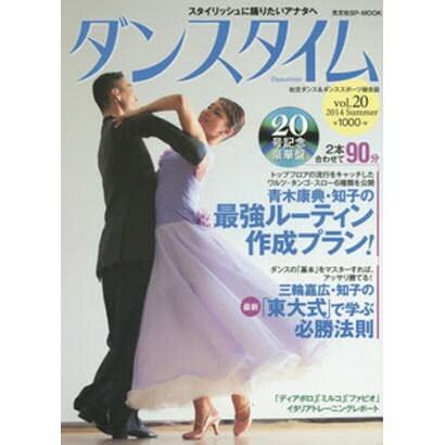ダンスタイム vol.20(光文社SP-MOOK) [ムックその他]