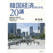 韓国経済がわかる20講―援助経済・高度成長・経済危機・グローバル化の70年の歩み [単行本]