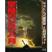 皇帝のいない八月 (あの頃映画 the BEST 松竹ブルーレイ・コレクション)