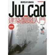 高校生から始めるJw_cad建築製図入門 最新版 [ムックその他]