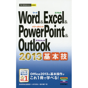 Word & Excel & PowerPoint & Outlook 2013基本技(今すぐ使えるかんたんmini) [単行本]