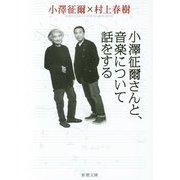 小澤征爾さんと、音楽について話をする(新潮文庫) [文庫]