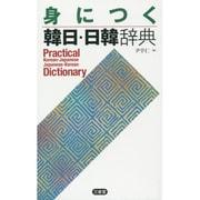 身につく韓日・日韓辞典 [事典辞典]