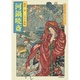 河鍋暁斎―戯画と笑いの天才絵師(傑作浮世絵コレクション) [単行本]