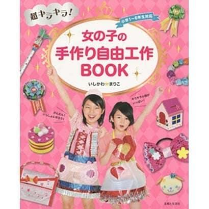 超キラキラ!女の子の手作り自由工作BOOK [単行本]