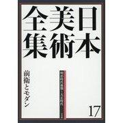 日本美術全集〈17〉明治時代後期~大正時代 [全集叢書]