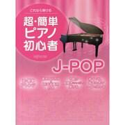 これなら弾ける 超・簡単ピアノ初心者J-POP [単行本]