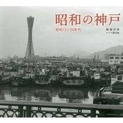 昭和の神戸―昭和10~50年代 [単行本]