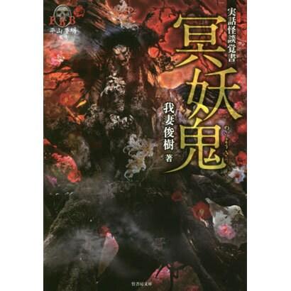 FKB実話怪談覚書 冥妖鬼(竹書房ホラー文庫) [文庫]