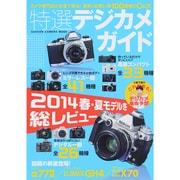 特選デジカメガイド-カメラ専門誌が本音で斬る!最新&お買い得100種類の○と×(Gakken Camera Mook) [ムックその他]