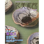 花美術館 Vol.37 [単行本]