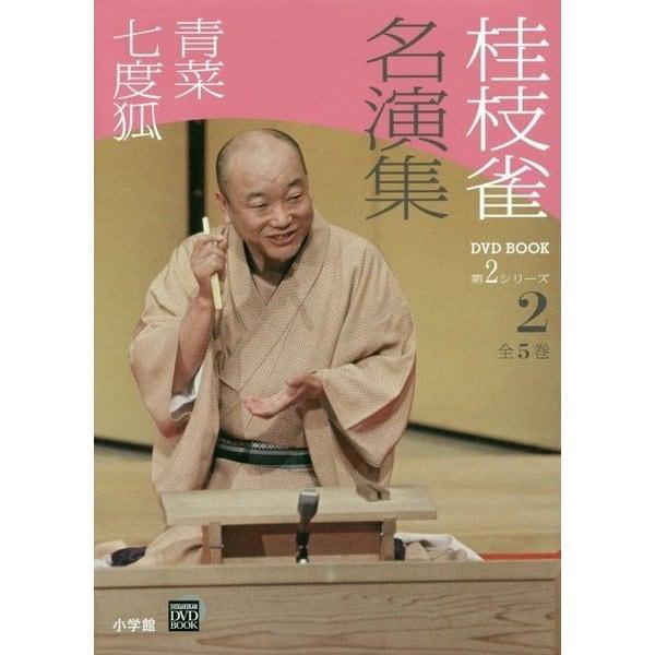 桂枝雀名演集第2シリーズ〈2〉青菜・七度狐(小学館DVD BOOK)