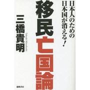 移民亡国論―日本人のための日本国が消える! [単行本]