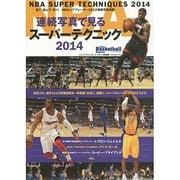 14 NBAスーパーテクニック B.B.MOOK [ムックその他]