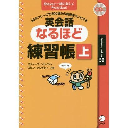 50のフレーズで500通りの表現をモノにする英会話なるほど練習帳〈上〉 改訂版 [単行本]