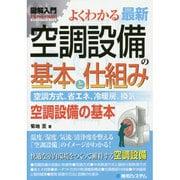 図解入門よくわかる最新空調設備の基本と仕組み(How-nual Visual Guide Book) [単行本]